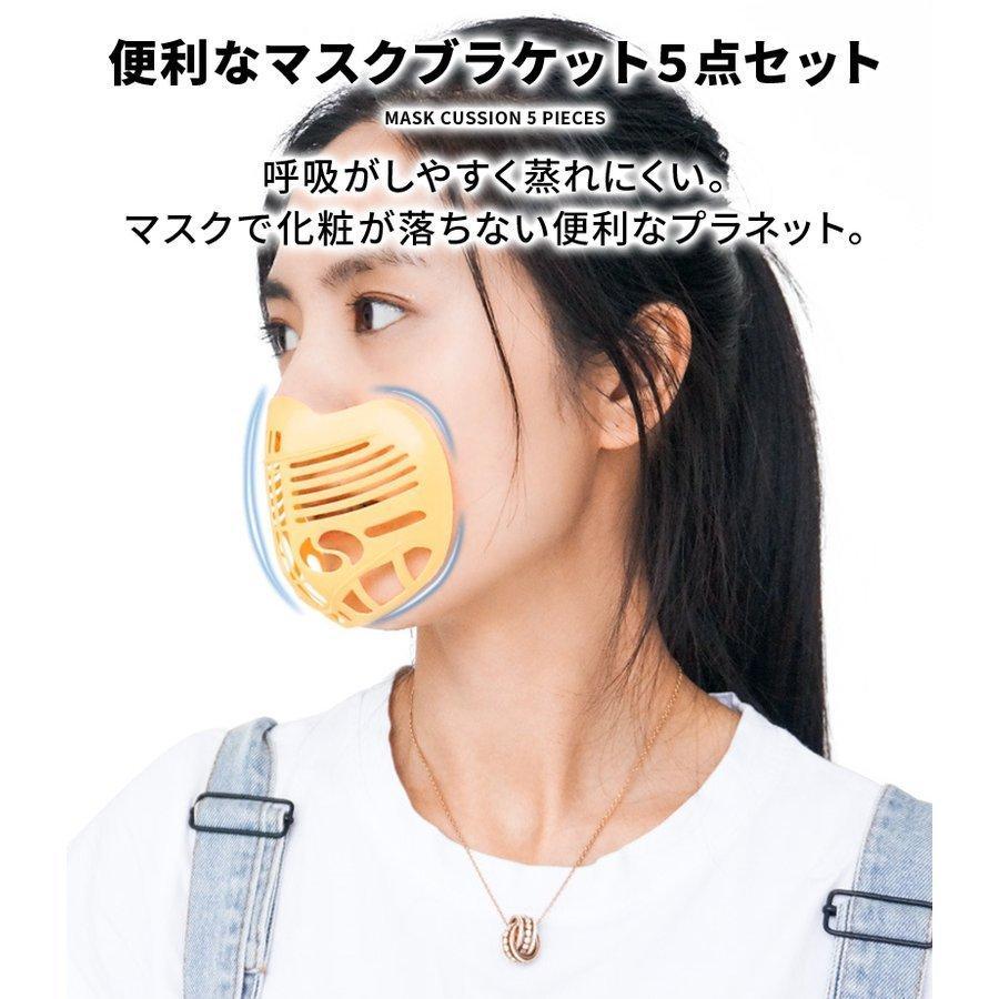 マスク プラケット ブラケット マスク フレーム 5点セット 3d ひんやりブラケット 夏用 鼻筋マスククッション メイク崩れ防止 呼吸がしやすい|menstrend|03