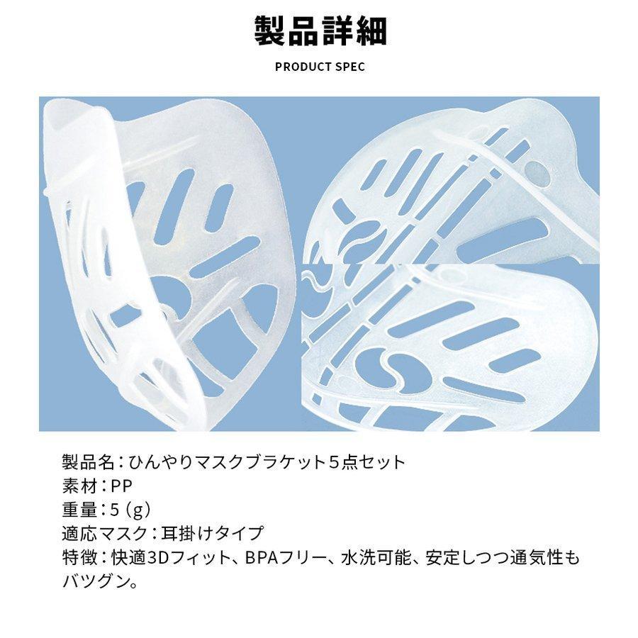 マスク プラケット ブラケット マスク フレーム 5点セット 3d ひんやりブラケット 夏用 鼻筋マスククッション メイク崩れ防止 呼吸がしやすい|menstrend|10