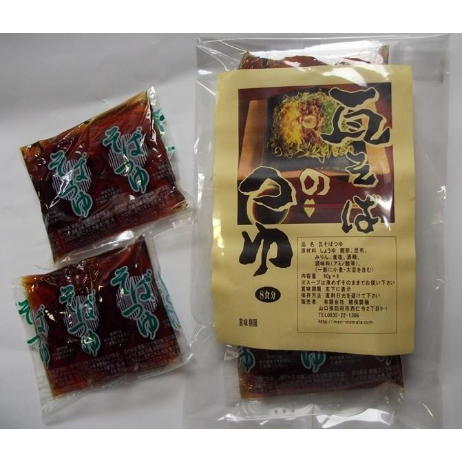 瓦そばつゆ 8P|mentuyu