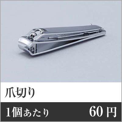 業務用まとめセット 1個あたり:60円 爪切り(OP袋入) KI-1 1200個セット