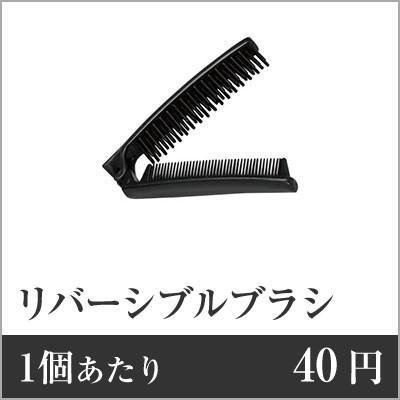 業務用まとめセット 1個あたり:40円 リバーシブルブラシ黒(OP袋入) SF-12 1200個セット