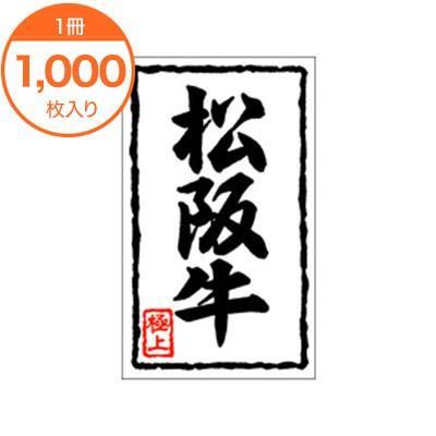 シール・ラベル / X−0101 松阪牛|menubook-tatsujin