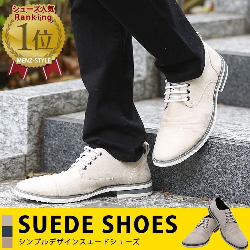 ブーツ メンズ 夏 スエード 靴 ローカット レースアップシューズ プレーントゥ キレイめ おしゃれ 20代 30代 40代 menz-style