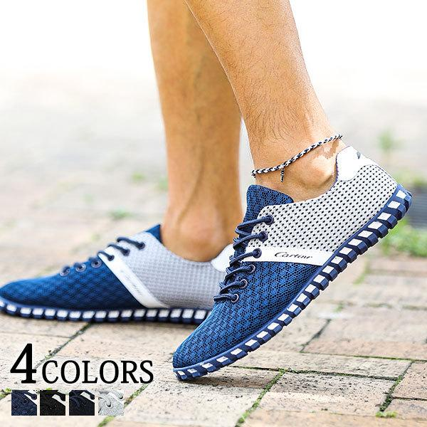 スニーカー メンズ メッシュ カジュアル 靴 おしゃれ 夏 20代 30代 40代 50代|menz-style