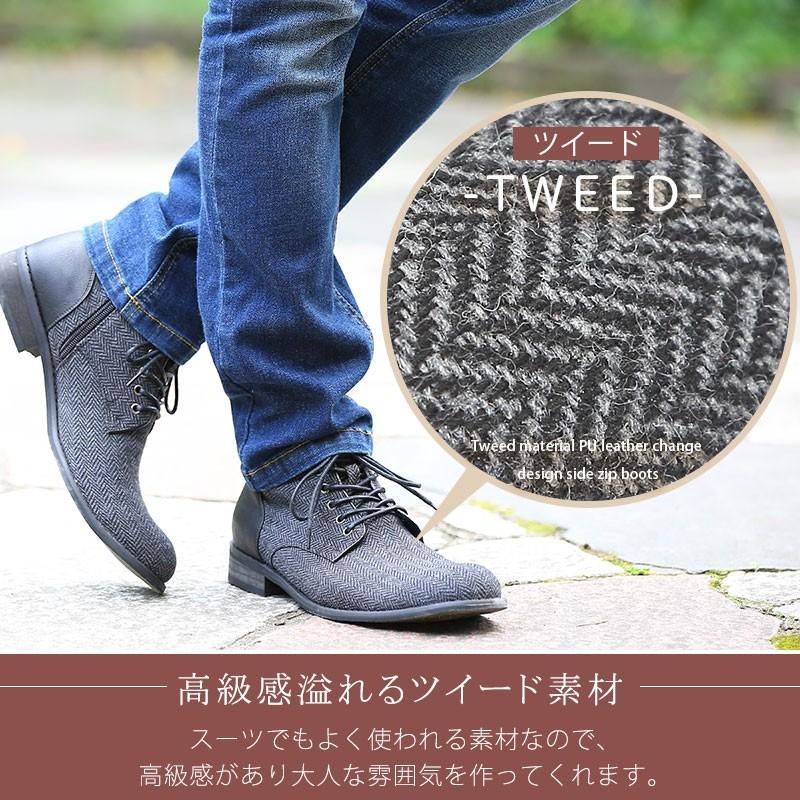 ブーツ メンズ ツィード サイドジップ PU レザー 靴 モテ おしゃれ かっこいい 30代 40代 50代 MENZ-STYLE メンズスタイル|menz-style|12