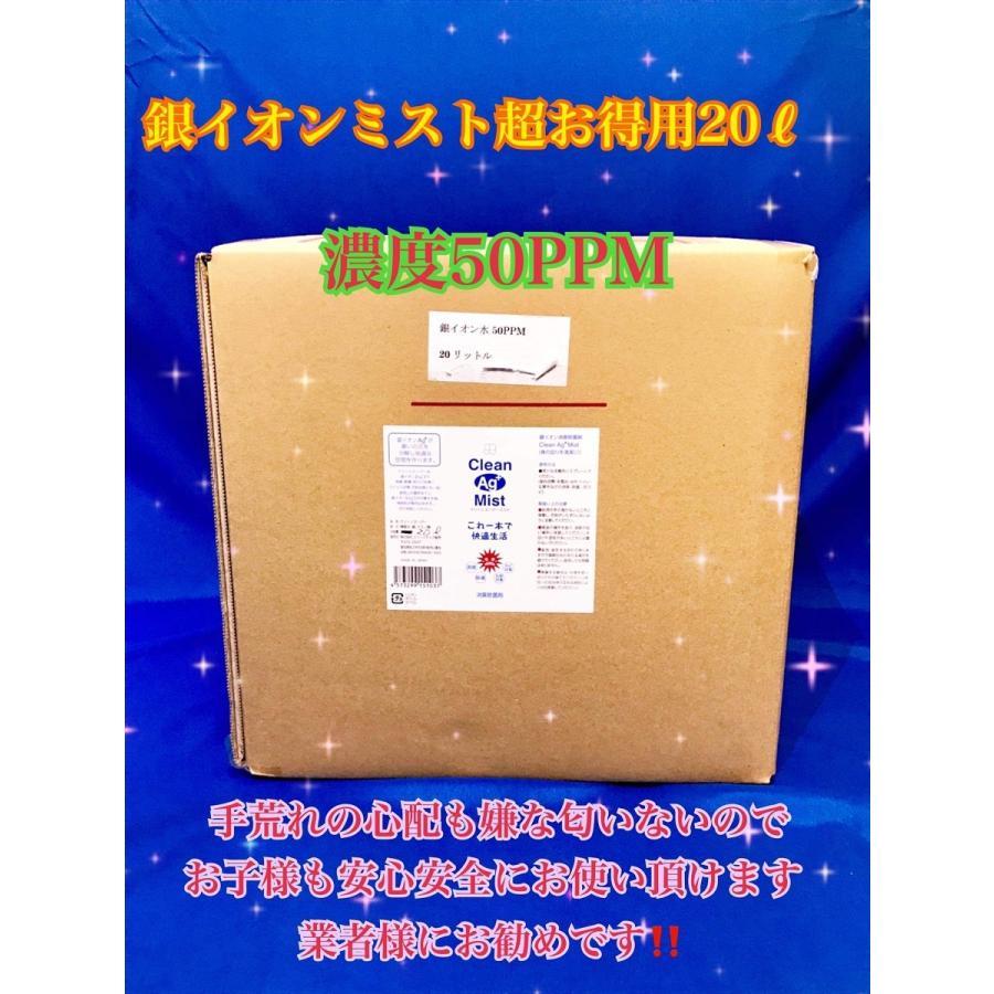 銀イオン Clean Ag+ Mist 20L(クリーンエージープラス ミスト)20L
