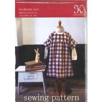 パターン型紙(子供スモックワンピース)|merci-fabric