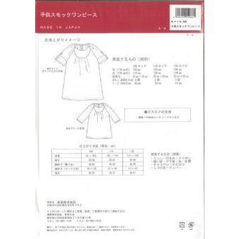 パターン型紙(子供スモックワンピース)|merci-fabric|02