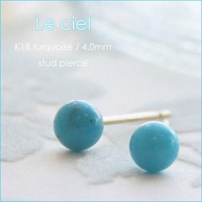 K18 ターコイズ 4.0mm珠 スタッド ピアス 18K 18金 トルコ石 青 シンプル 女性 レディース メール便対応 merci-j