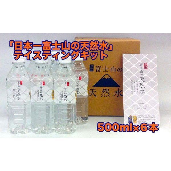 プレミアム ミネラルウォーター 日本一富士山の天然水(500ml6本お試しセット)|mercurop-ss|03