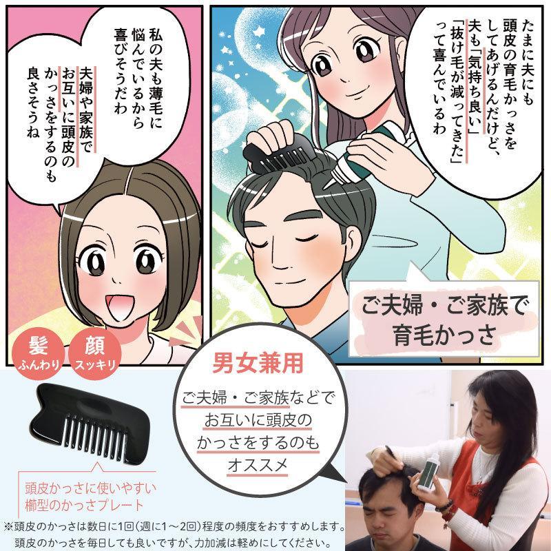 育毛かっさスターターセット 初回限定お試し価格 頭皮用かっさプレートをプレゼント中 育毛剤 かっさ 男性用 女性用|meridian|13