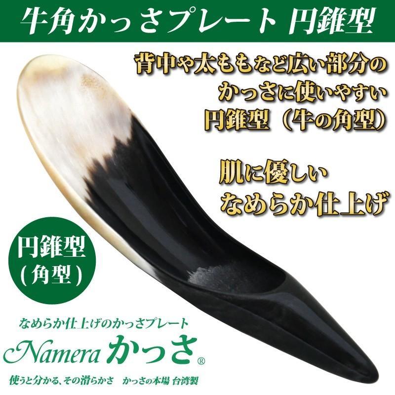 かっさ 円錐型 牛角製 かっさプレート カッサ Nameraかっさ|meridian|02