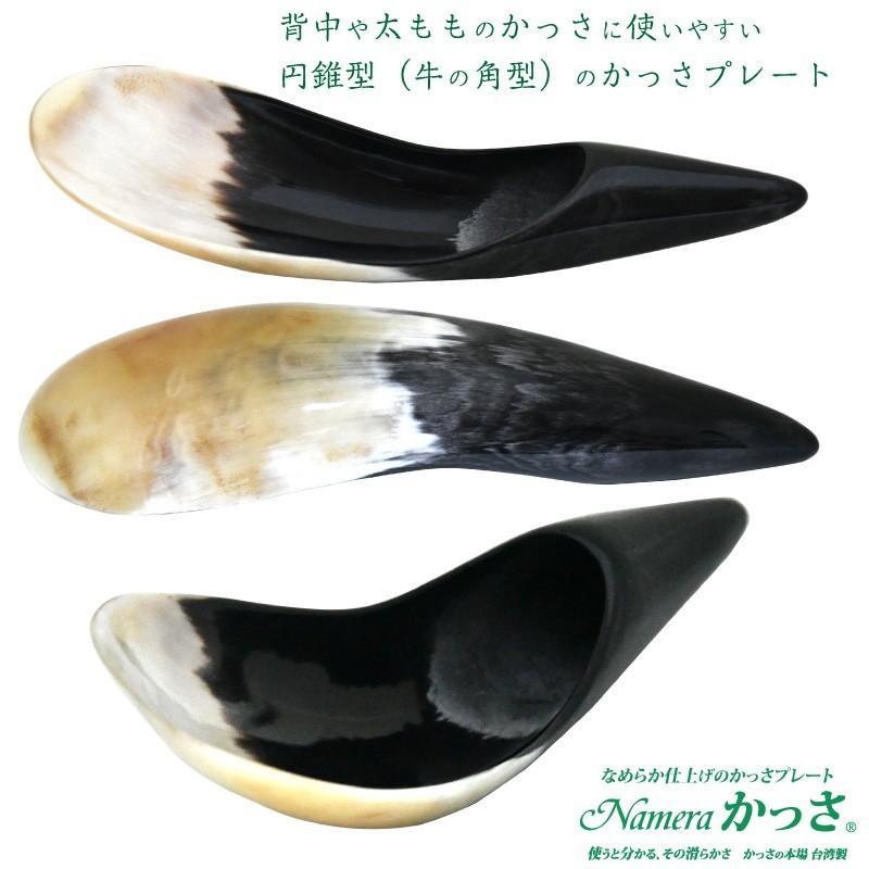 かっさ 円錐型 牛角製 かっさプレート カッサ Nameraかっさ|meridian|03
