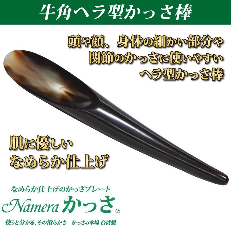 Namera かっさ ヘラ型かっさ棒 牛角製 かっさプレート|meridian|02