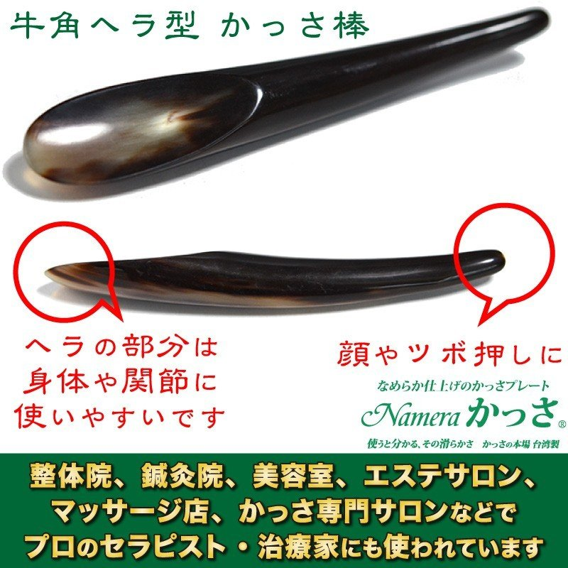 Namera かっさ ヘラ型かっさ棒 牛角製 かっさプレート|meridian|03