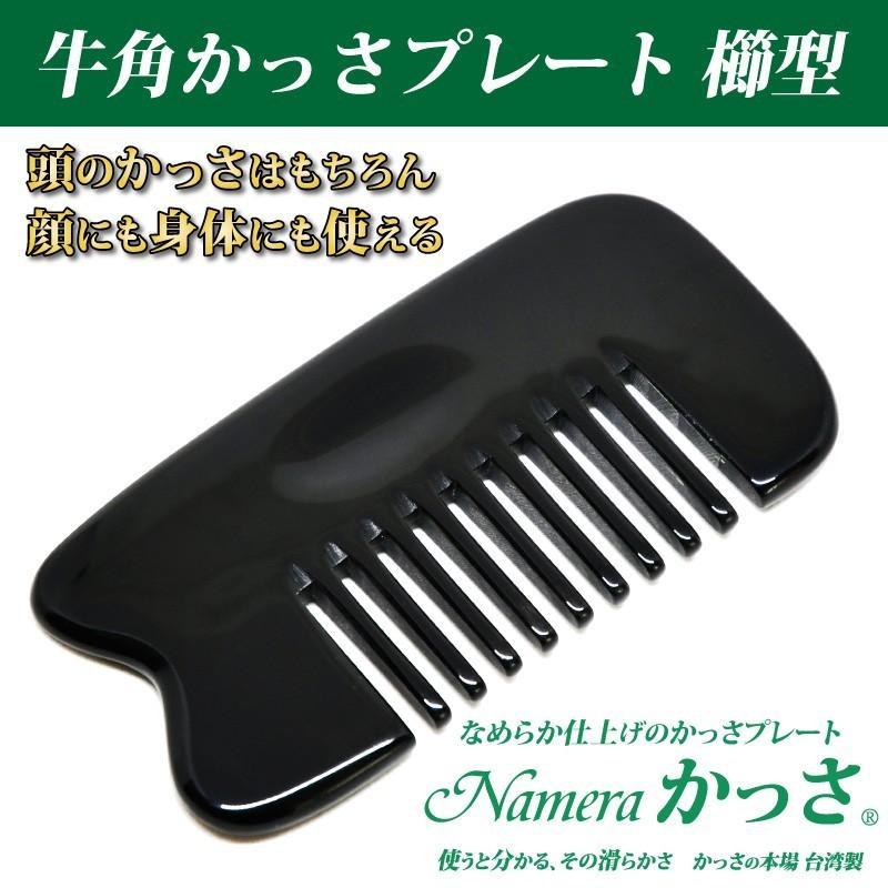 Namera かっさ 櫛型 牛角製 頭のかっさにおすすめのかっさプレート メール便送料無料|meridian|02