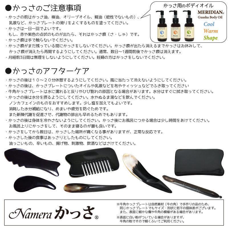 Namera かっさ 櫛型 牛角製 頭のかっさにおすすめのかっさプレート メール便送料無料|meridian|09