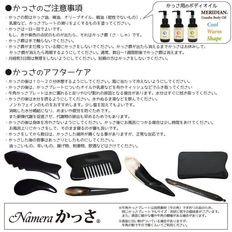 Namera かっさ 魚型 かっさプレート 牛角製 顔にも身体にも使える人気の魚型 カッサ|meridian|11