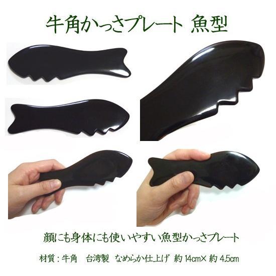 Namera かっさ 魚型 かっさプレート 牛角製 顔にも身体にも使える人気の魚型 カッサ|meridian|05