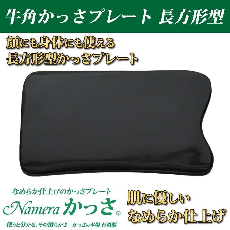 Nameraかっさ 長方形型 牛角製 かっさプレート カッサ meridian 02