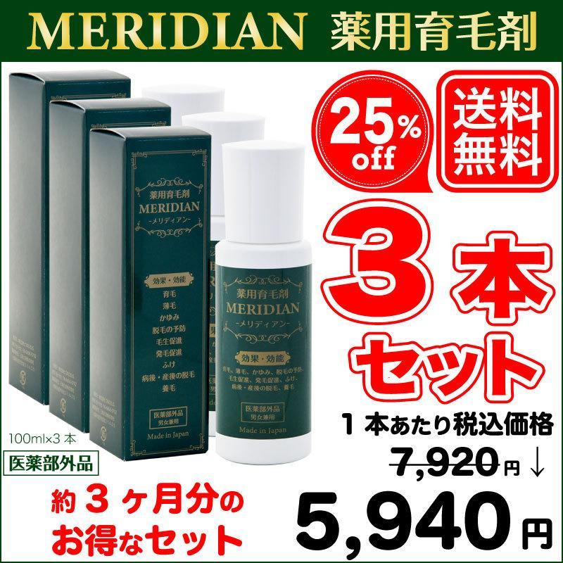 薬用育毛剤 MERIDIAN-メリディアン-(医薬部外品)3本セットで25%off・送料無料 男性用 女性用 meridian