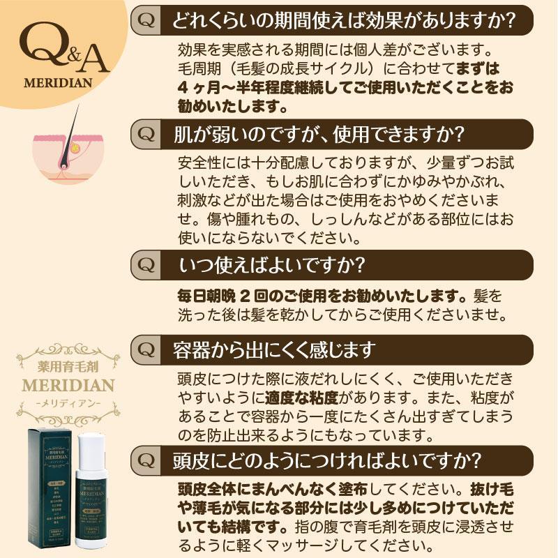 薬用育毛剤 MERIDIAN-メリディアン-(医薬部外品)3本セットで25%off・送料無料 男性用 女性用 meridian 18