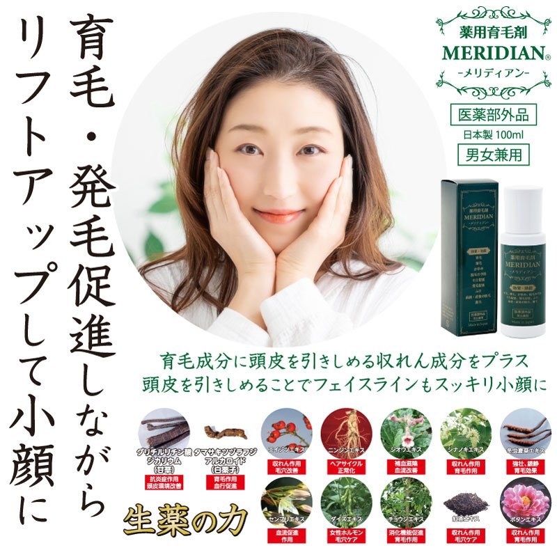 薬用育毛剤 MERIDIAN-メリディアン-(医薬部外品)3本セットで25%off・送料無料 男性用 女性用 meridian 03