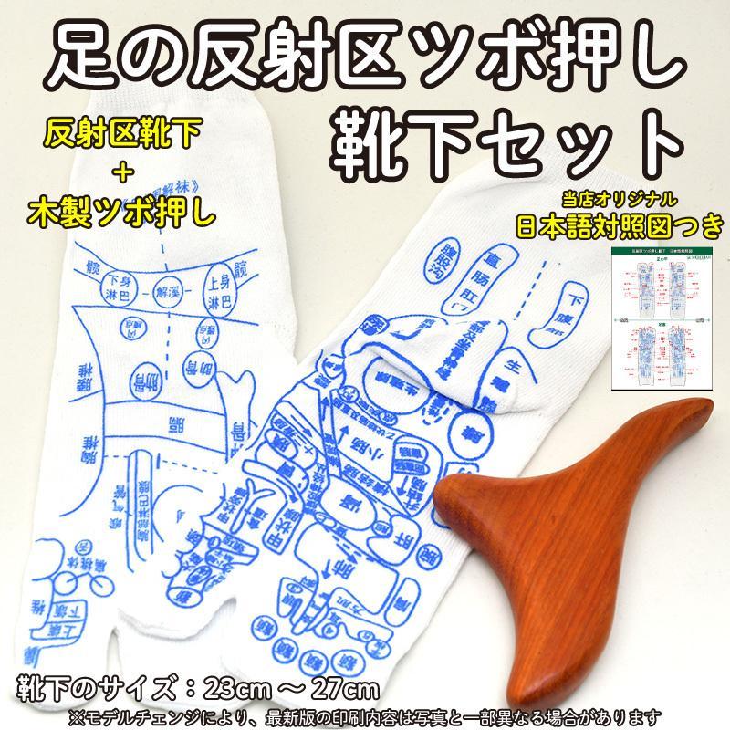 足の反射区ツボ押し靴下セット 足裏マッサージ 日本語対照図つき|meridian|03