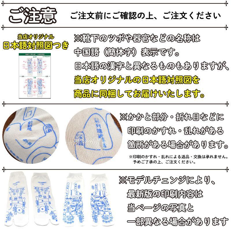 足の反射区ツボ押し靴下セット 足裏マッサージ 日本語対照図つき|meridian|04