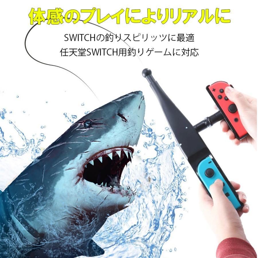 ゲーム スイッチ 釣り