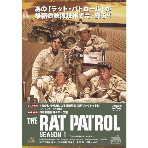 ラット·パトロール シーズンI DVDBOX