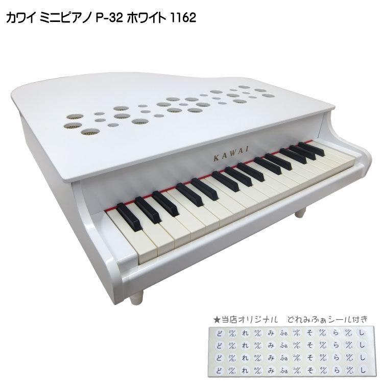 カワイ ミニピアノ P-32 ホワイト 1162 木製ミニピアノ KAWAI