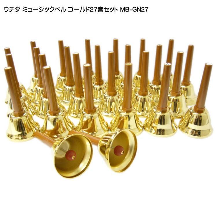 ウチダミュージックベル ハンドベル ゴールド27音 MB-GN