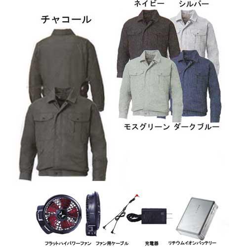 サンエス 空調服フルセット KU90540S 送料無料 フラットファンバッテリーセット 長袖ブルゾン