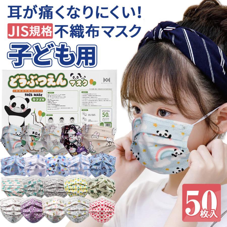 在庫あり 送料無料 マスク 子供 50枚 使い捨てマスク カラー不織布マスク  子供用マスク 14×9cm ホワイト 柄 ピンク グリーン キッズプレゼント12.5×8.2cm|merrylife
