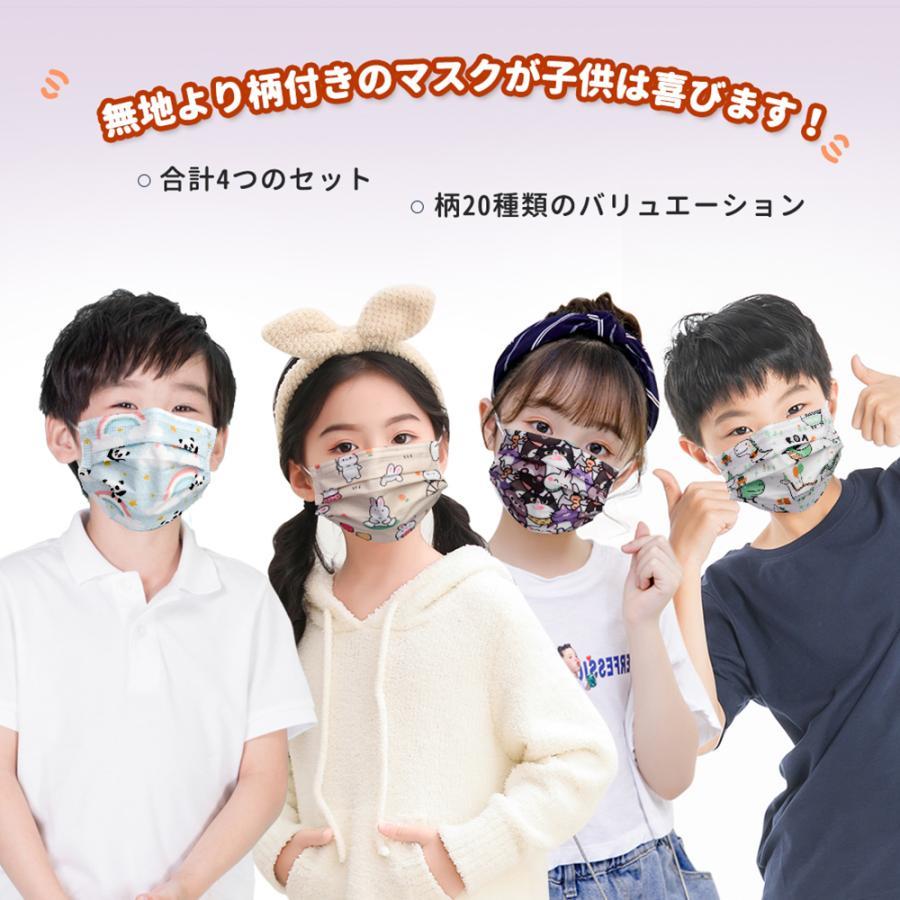 在庫あり 送料無料 マスク 子供 50枚 使い捨てマスク カラー不織布マスク  子供用マスク 14×9cm ホワイト 柄 ピンク グリーン キッズプレゼント12.5×8.2cm|merrylife|02