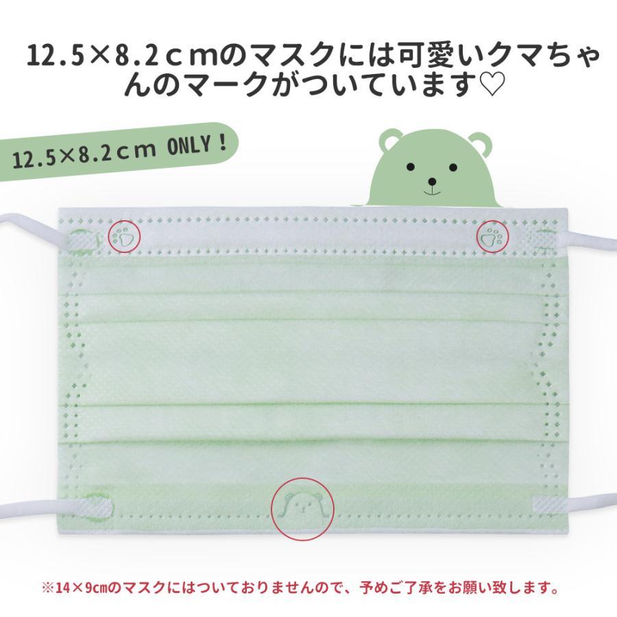 在庫あり 送料無料 マスク 子供 50枚 使い捨てマスク カラー不織布マスク  子供用マスク 14×9cm ホワイト 柄 ピンク グリーン キッズプレゼント12.5×8.2cm|merrylife|10