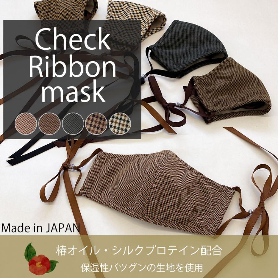 送料無料【日本製】Check Ribbon MASK ノーズワイヤー入りチェックリボンマスク(ブラック)椿オイル シルクプロテイン|mertico