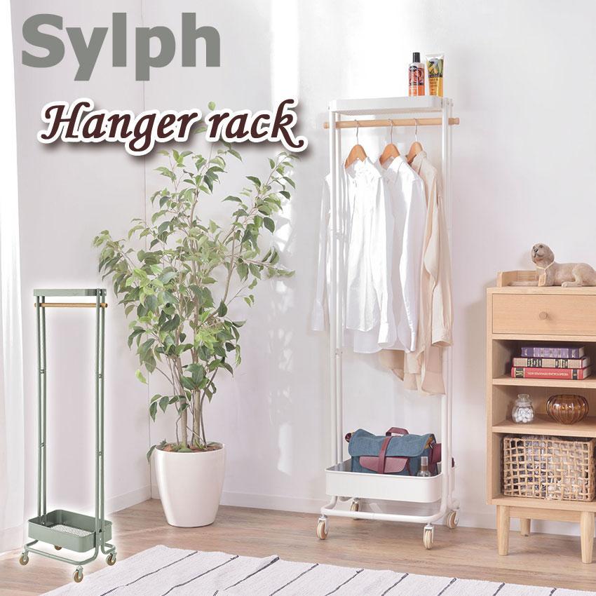 Sylph Hanger rack ハンガーワゴン 収納カゴ付き 2color ハンガーラック|mertico