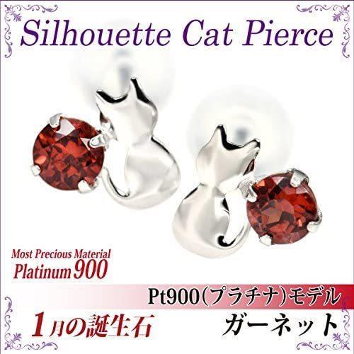 ガーネット ピアス プラチナ 猫 両耳用 シルエット キャット ネコ スタッド 雑貨 1月 誕生石|mesotes|02