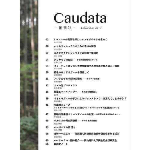 創刊号 両生類・爬虫類専門雑誌『Caudata(カウダータ)』 【ネコポス便のみ】|metaledit|02