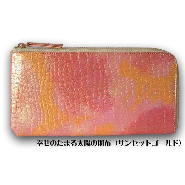 幸せのたまる太陽の財布 サンセットゴールド meteor-color2