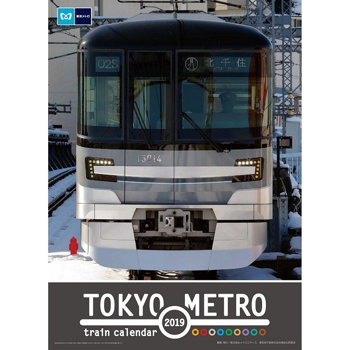 tokyometro train calendar 2019 4560428634394 yahoo. Black Bedroom Furniture Sets. Home Design Ideas