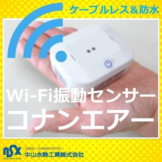 【10台セット】WiFi振動センサー コナンエアー【conanair】《電池式》
