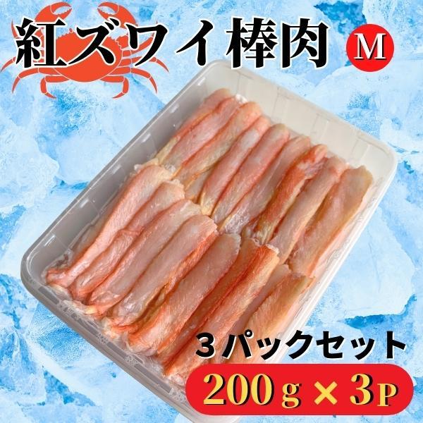 【お買い得】紅ズワイ棒肉(M)200gX3パック [冷凍]蟹まとめ買い 格安 ずわいがにむき身 mfoods-store