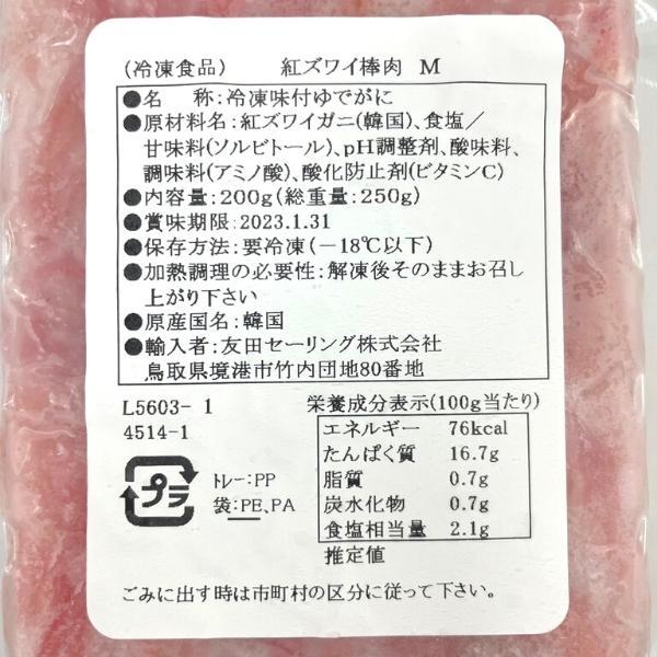 【お買い得】紅ズワイ棒肉(M)200gX3パック [冷凍]蟹まとめ買い 格安 ずわいがにむき身 mfoods-store 08