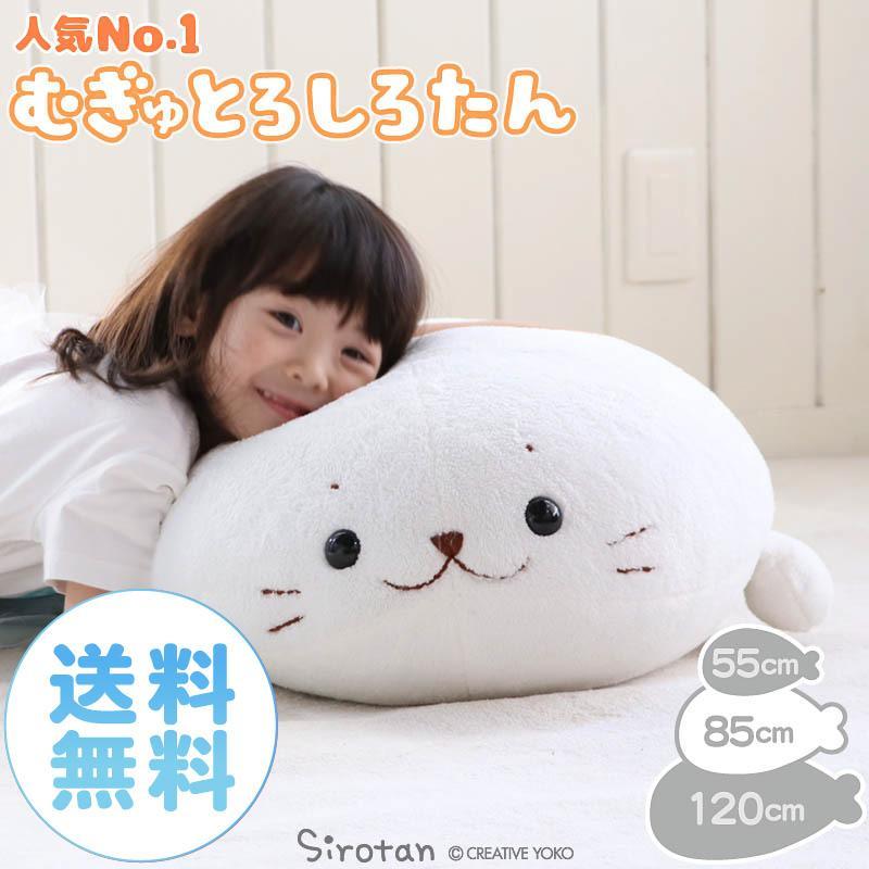 しろたん 抱き枕 大 むぎゅとろ ぬいぐるみ 85cm 大きい 抱きまくら 抱きぐるみ ビッグ ビッグサイズ