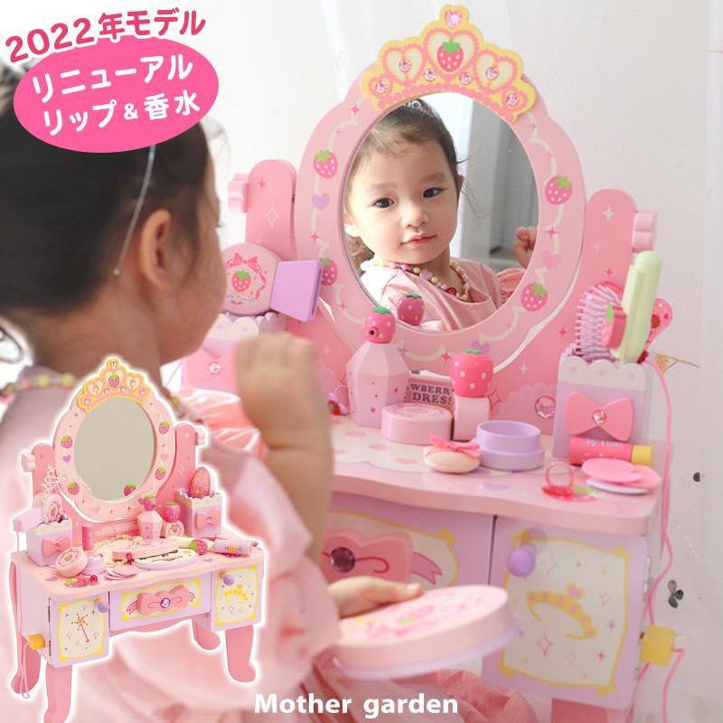 ドレッサー おもちゃ ままごと おしゃれ 野いちご ティアラ付き ドレッサー ピンク 木製