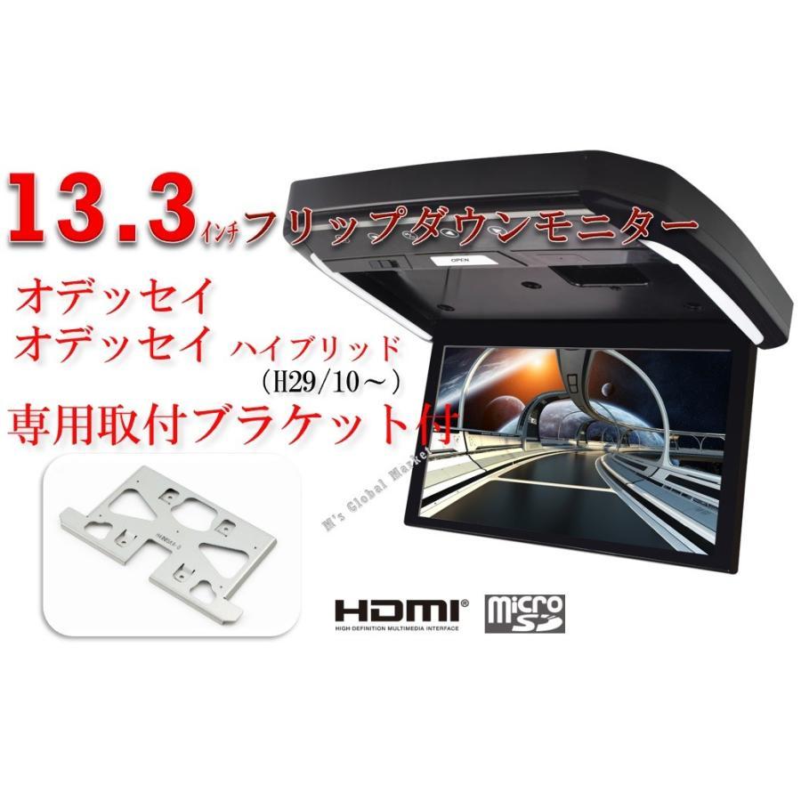 フリップダウンモニター ホンダ オデッセイ 専用(H29/11マイナーチェンジ後)  13.3インチ液晶モニター + 取付キット HDMI 動画再生 LED 高画質 WXGA