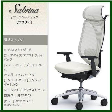 オカムラ サブリナ オフィスチェア 高機能事務椅子 可動肘EXハイバック(ブラック・ハンガー、ランバーサポート付) C856BX-FS C856BX-FS 高級事務イス